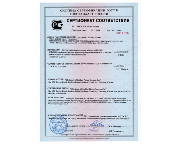 движения, Сертификат на хомуты сантехнические переместил точку